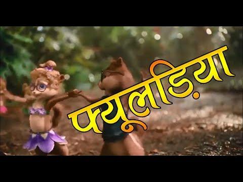 Fyoladiya - Funny Squirrel Dance (Garhwali Song by Kishan Mahipal)