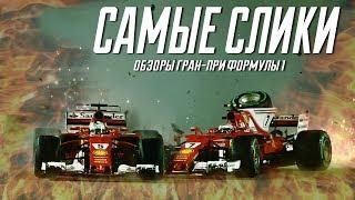 Формула 1 - десять аварий сезона  2017