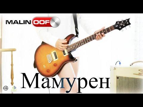 Mamuren - Petar Malinov (2015)