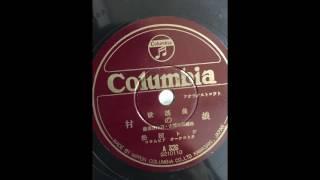 レコード フォックストロット 村の娘 松田トシ