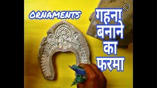 How to make ornaments for sarswati puja (om kala niketan )