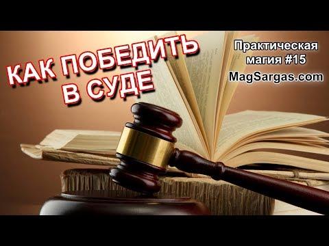 Как Победить в Суде с Помощью Магии - Маг Sargas