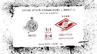 """""""Интер"""" - """"Спартак"""" (2009 г. р.) 1:1 (3:4 серия пенальти)"""