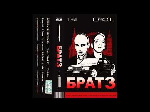 OFFMI X LIL KRYSTALLL — «БРАТ 3» (Альбом 2019)