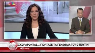 Star - Ειδήσεις 8.10.2015 - απογευματινό δελτίο