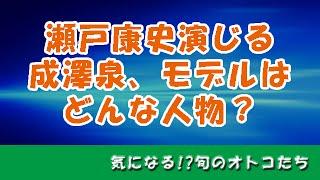 あさが来たの、瀬戸康史演じる成澤泉に迫る!モデルはどんな人物? あさ...