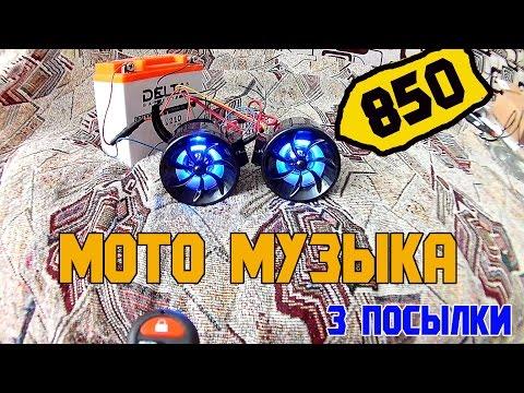 Видео обзор музыку на мопед видео фото 230-93