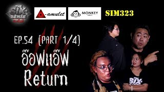 EP 54 Part 1/4 The Sixth Sense คนเห็นผี : อ๊อฟแอ๊ฟ Return!