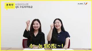 계명문화대학교 2019학년도 입시편  홍보대사 다오미