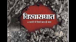 4 Failed Years of Modi