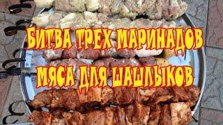 видео Шашлык из свинины – 15 самых вкусных маринадов
