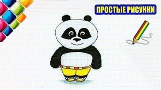 Простые рисунки #457 Панда Кунг Фу  / Kung Fu Panda
