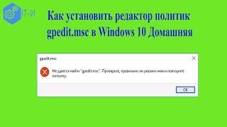 как установить редактор политик gpedit msc в Windows 10 Домашняя