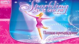 Прохождение игры Барби королева льда (полное прохождение)