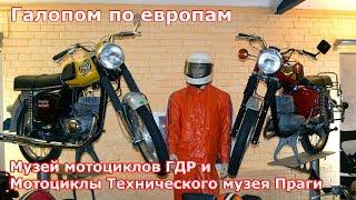 Мотоциклы Чехии, ГДР и не только
