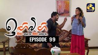 IGI BIGI Episode 99 || ඉඟිබිඟි  || 15th MAY 2021 Thumbnail