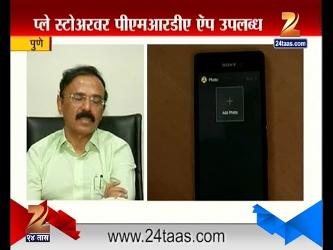 Pune : PMRD Develop App To Stop Illegal Construction