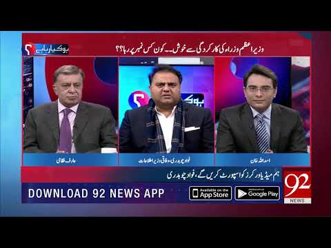 Opposition parties is no longer united against us : Fawad Chaudhry | 11 Dec 2018 | 92NewsHD