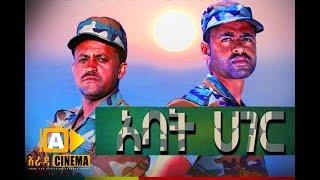 አባት ሀገር Ethiopian Movie Trailer - 2018