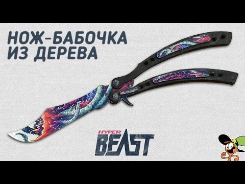 Как сделать Нож-бабочку Скоростной зверь из дерева? CS:GO