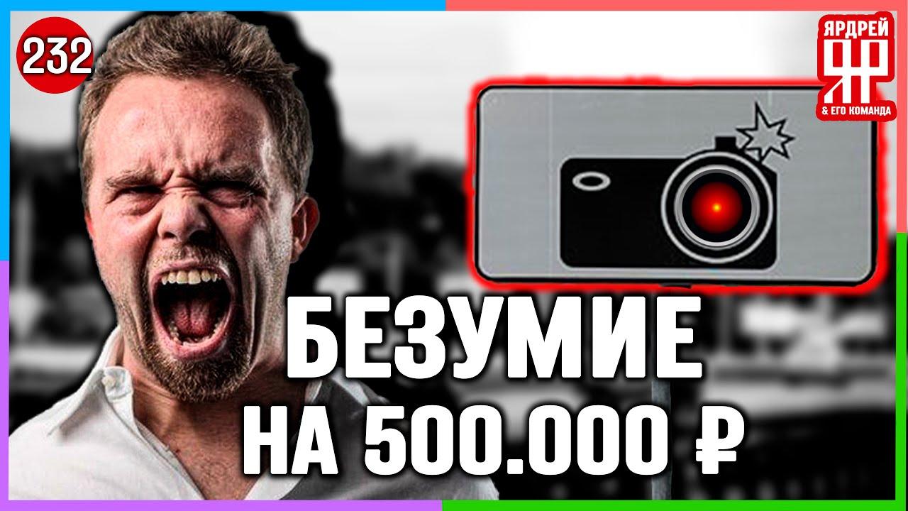 Получил разом ШТРАФОВ на ПОЛМИЛЛИОНА РУБЛЕЙ !!!  /// Социальный Ярдрей #12