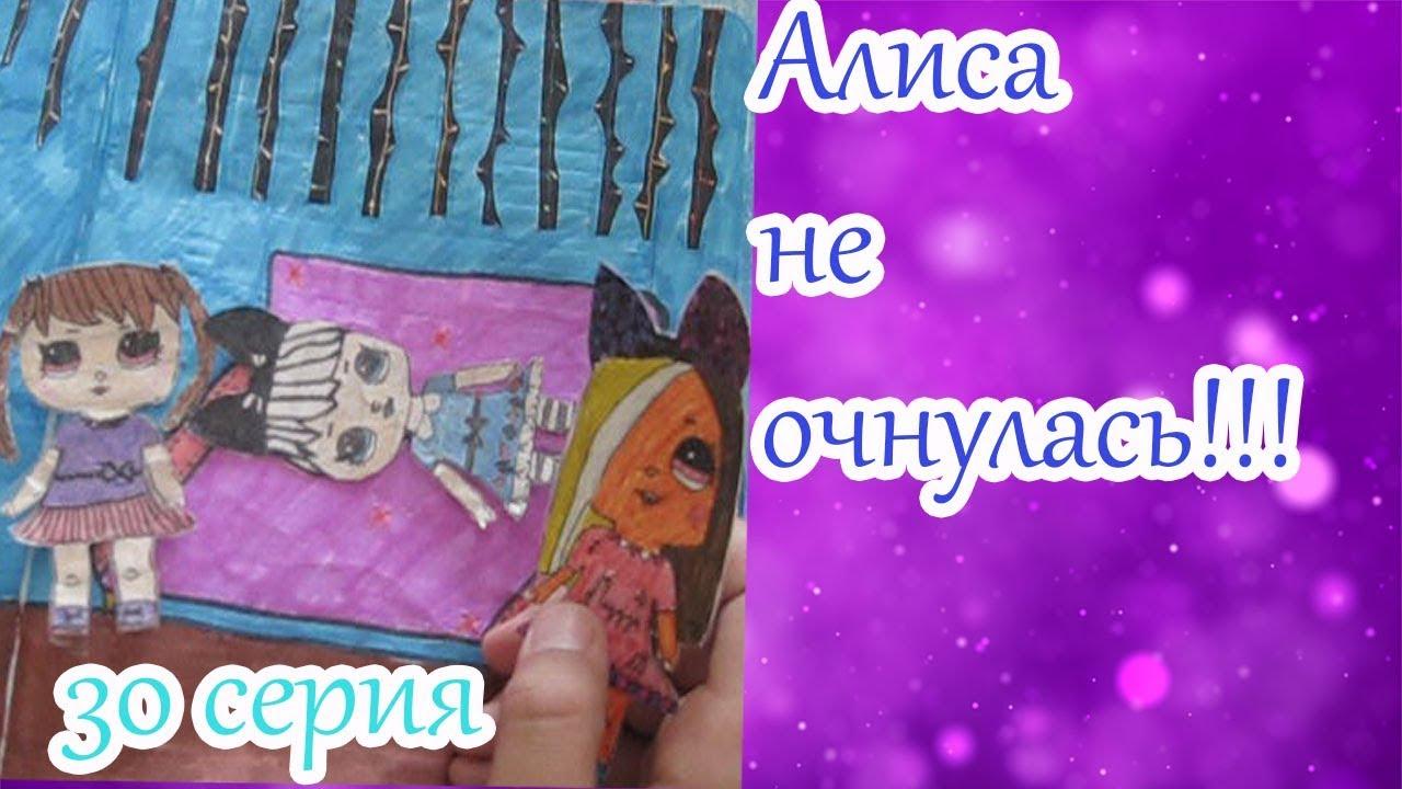 Мультик LOL / Опять заброшка!!! / Бумажные куклы лол ...