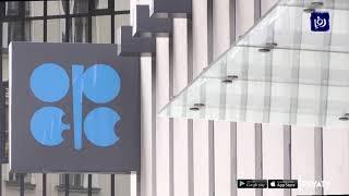 توقعات بتمديد أوبك تخفيضات إنتاج النفط حتى منتصف العام المقبل (21/11/2019)