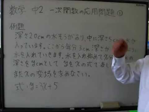 数学 中学2年 「一次関数 ... : 中学数学一次関数問題 : 中学