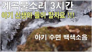 자연의소리 -계곡물소리 3시간 -백색소음 화이트노이즈