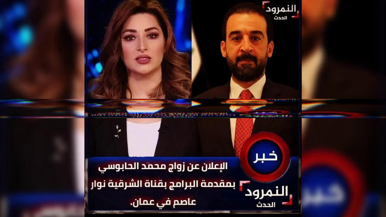 محمد الحلبوسي يفجرها ويتزوج من مقدمة قناة الشرقية انوار مهرها عشرة مليون دولار Youtube