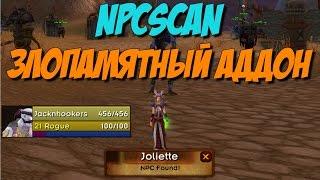 vanilla WoW 1.12  2006 Обзор: npcscan аддон который записывает :)