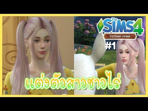 The Sims 4🌷Cottage Living : แต่งตัวลลิซ สาวชาวไร่ 👩🌾🌱1