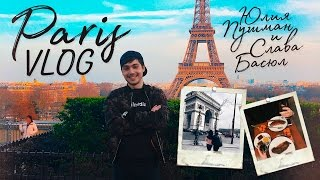 VLOG PARIS || Неловкая ситуация в номере