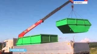Помощь садоводам(Сегодня в Берёзовском садовом обществе «Угольщик» установлены два новых мусорных контейнера. Напомню,..., 2015-07-09T08:27:58.000Z)