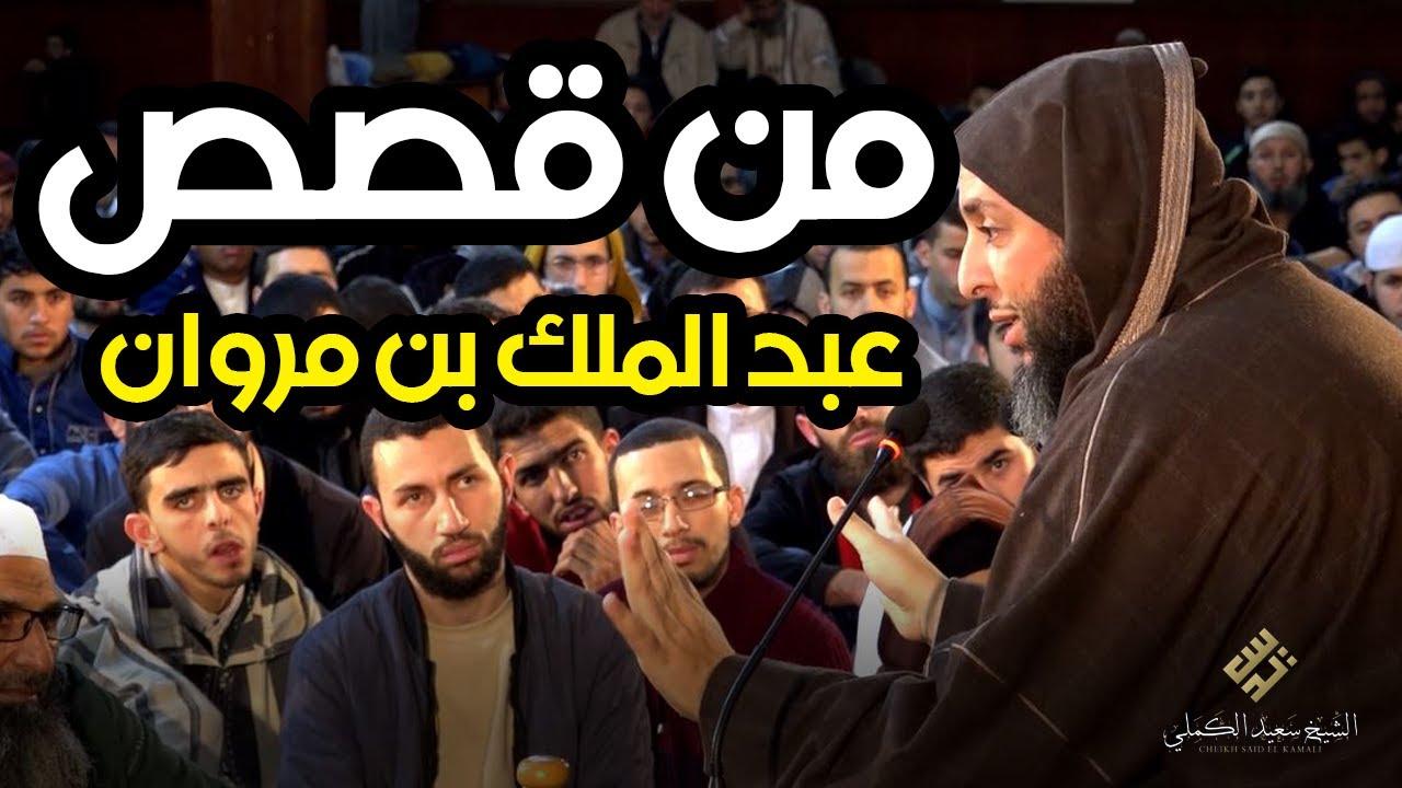 من قصص الخليفة الأموي عبد الملك بن مروان ــ الشيخ سعيد الكملي