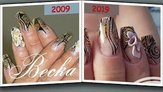 10 years challenge Коррекция нарощенных ногтей  Аквариумный дизайн