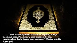 Прекрасное чтение корана (30 джуз сура Ат Тийн) Турахон Нуралиев