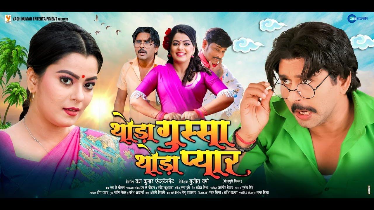 Trailer | थोड़ा गुस्सा थोड़ा प्यार | #Yash Kumar, #Nidhi Jha, #Anjana Singh | Bhojpuri Movie 2021