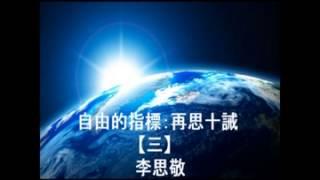 Repeat youtube video 自由的指標:再思十誡【三】