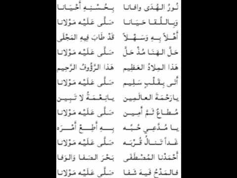 Nur - al Huda Qaseeda