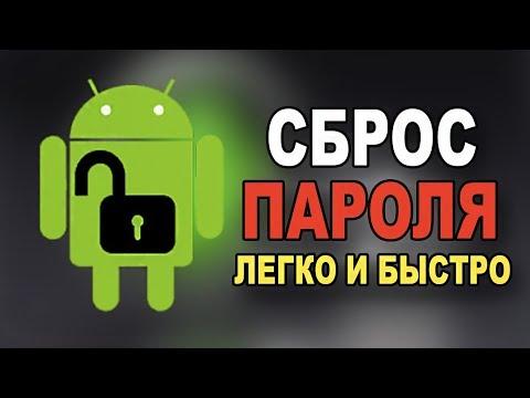 Как разблокировать смартфон самсунг если забыл пароль android