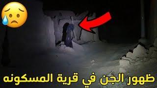 طلع لنا انسان مسكون في قرية المهجوره/شوفو وش صار!!!💔😱