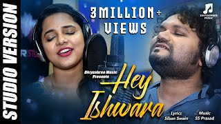 Hey Ishwara || Humane Sagar || Asima Panda || Siban Swain || Official Studio Version Full Song