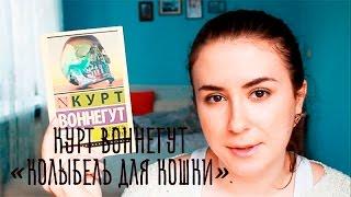 Отзыв на книгу Курта Воннегута КОЛЫБЕЛЬ ДЛЯ КОШКИ