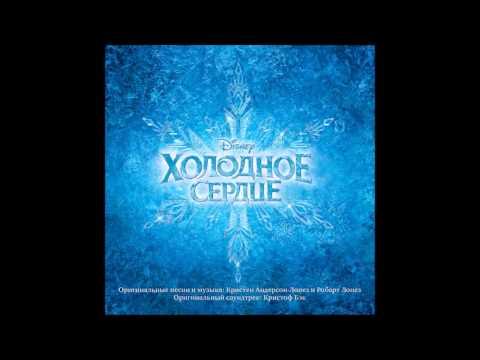 Frozen - Frozen Heart (Russian) OST