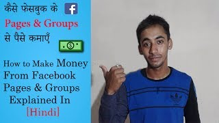 How to Make Money From Facebook pages & Groups Explained In Hindi