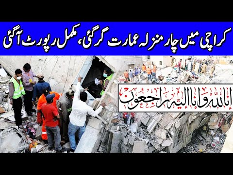 Breaking News | Residential Building Collapsed in Karachi | 10 September 2020 | Dunya | HA1K