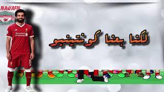 مترجمة  اغنية محمد صلاح Salah song arabic text