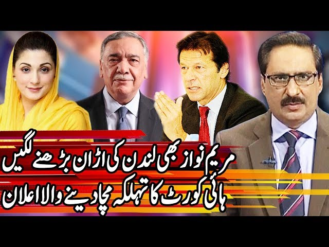 Kal Tak with Javed Chaudhry | 9 December 2019 | Express News