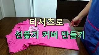 #7 티셔츠로 선풍기 커버 만들기 (미니멀 라이프 실천…